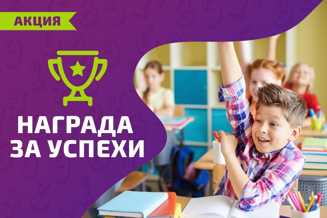 Поощряем за успехи в учебе!
